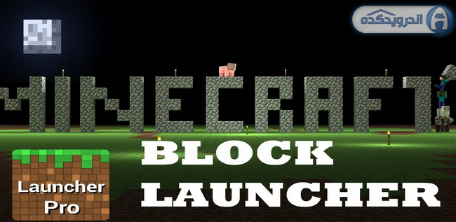 دانلود لانچر زیبای BlockLauncher Pro v1.7.1 اندروید