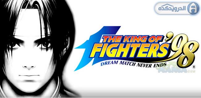 دانلود بازی پادشاه جنگنده ها ۹۸ THE KING OF FIGHTERS '98 v1.3 اندروید – همراه دیتا + تریلر