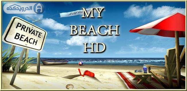 دانلود والپیپر متحرک ساحل من My Beach HD v2.2 اندروید