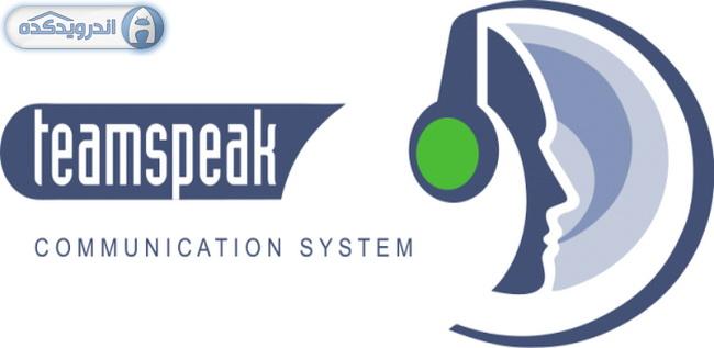 دانلود برنامه چت صوتی TeamSpeak 3 v3.0.15 اندروید