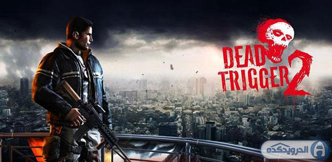 دانلود بازی ماشه مرده ۲ – DEAD TRIGGER 2 v0.08.0 اندروید – همراه دیتا + تریلر