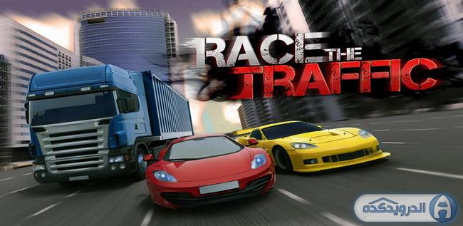 دانلود بازی رانندگی در ترافیک Race The Traffic v1.0.12 اندروید + پول بی نهایت