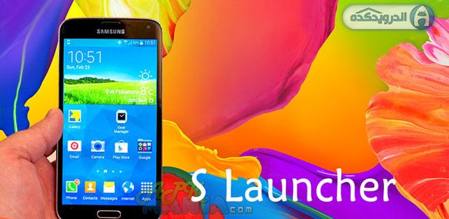 دانلود لانچر فوق العاده گلکسی اس ۵ – S Launcher Prime (Galaxy S5 Launcher) v3.3 اندروید