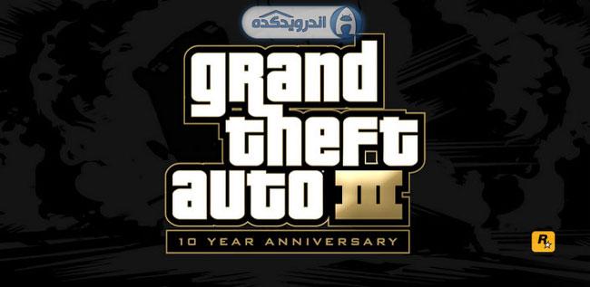 دانلود بازی جی تی ای Grand Theft Auto III v1.4 اندروید – همراه دیتا + تریلر