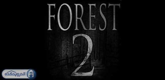 دانلود بازی جنگل ۲ – Forest 2 v0.3 اندروید