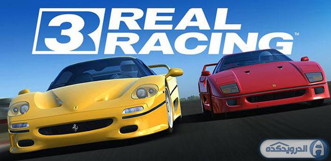 دانلود بازی مسابقات واقعی ۳ – Real Racing 3 v2.5.0 اندروید – همراه دیتا + پول بی نهایت + تریلر