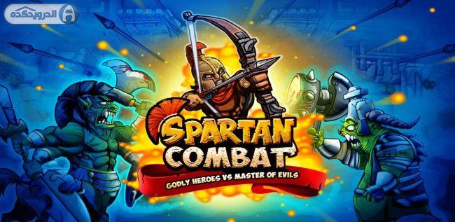 دانلود بازی مبارزه اسپارتان Spartan Combat v1.0 اندروید