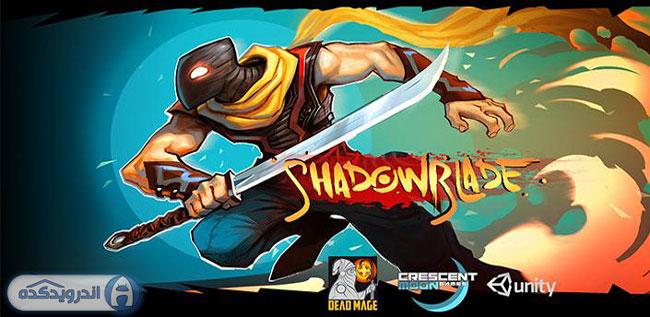 دانلود بازی نینجا Shadow Blade v1.0.7 اندروید – همراه دیتا + تریلر
