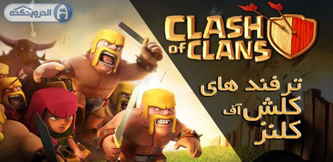 دانلود برنامه ترفندهای بازی Clash of Clans اندروید