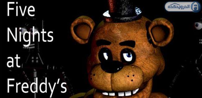 دانلود بازی پنج شب در کنار فردی Five Nights at Freddy's v1.85 اندروید