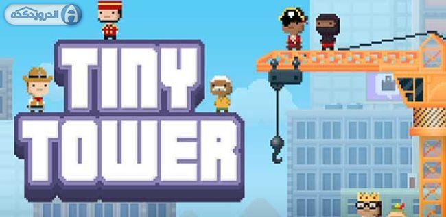 دانلود بازی برج های کوچک Tiny Tower Vegas v1.0.1 اندروید + تریلر
