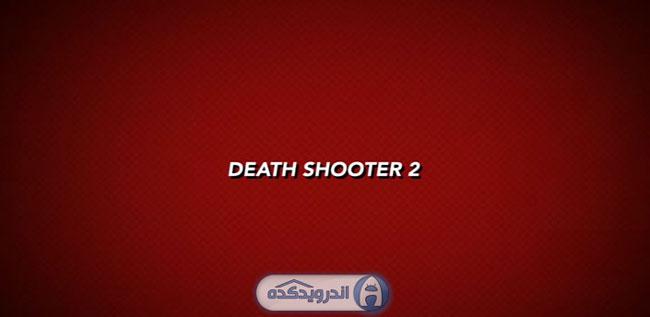 دانلود بازی سه بعدی تیرانداز مرگ ۲: قتل زامبی Death Shooter 2:Zombie killer v1.2.0 اندروید + تریلر