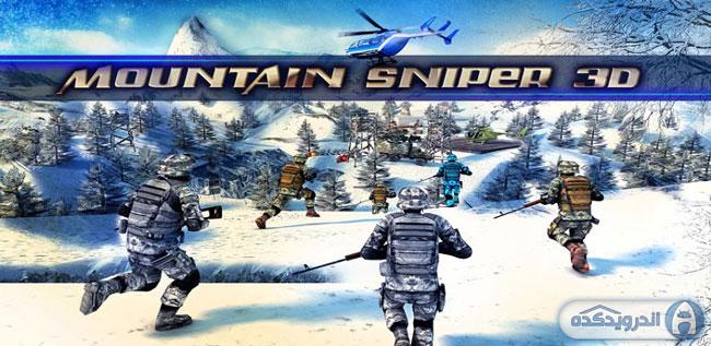 دانلود بازی تک تیرانداز کوهستان Mountain Sniper Killer 3D FPS v1.1 اندروید + نسخه پول بی نهایت