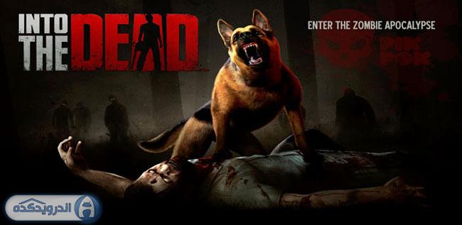 دانلود بازی به سوی مرگ Into the Dead v1.10.0 اندروید + مود + تریلر