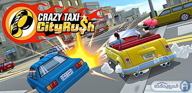 دانلود بازی تاکسی دیوانه: عجله در شهر Crazy Taxi City Rush v1.6.3 اندروید – همراه دیتا + پول بی نهایت + تریلر