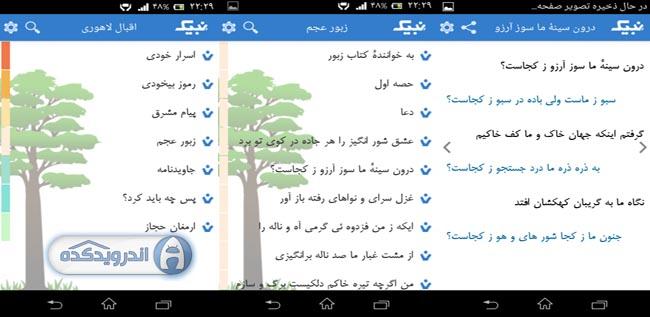 دانلود برنامه اقبال لاهوری اندروید Eghbal v1.0.0