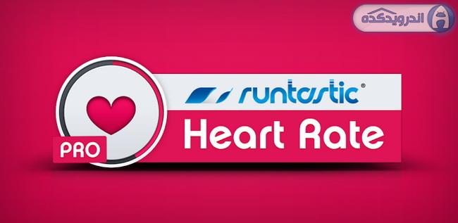 دانلود برنامه اندازه گیری ضربان قلب Runtastic Heart Rate PRO v1.3 اندروید