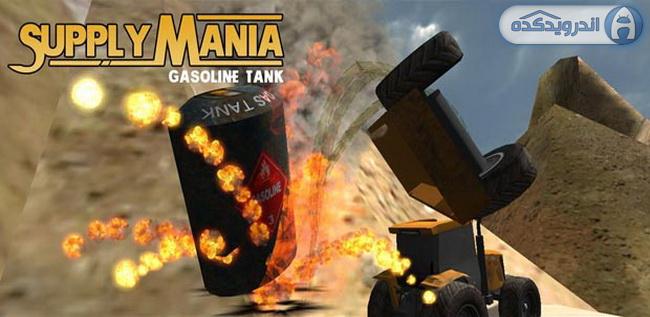 دانلود بازی جذاب تامین بنزین ۴×۴ Supply Mania Gasoline Tank v1.1 اندروید