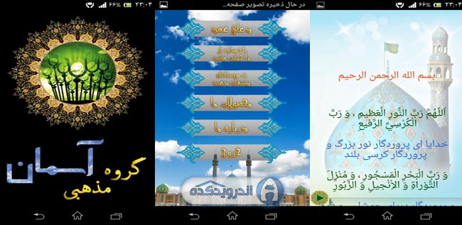 دانلود برنامه دعای عهد اندروید Doa Ahd v1.0