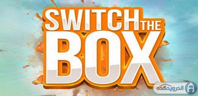 دانلود بازی تغییر جعبه ها Switch The Box 1.0.1 اندروید