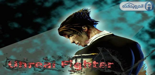 دانلود بازی مبارز غیر واقعی Unreal Fighter v1.011a اندروید – همراه دیتا + تریلر