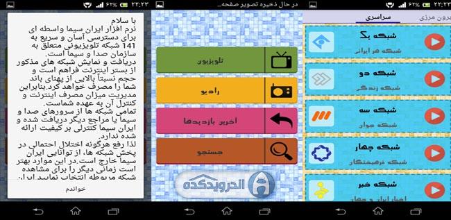 دانلود برنامه ایران سیما اندروید Irib Tv v1.0