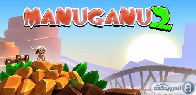دانلود بازی فوق العاده جذاب Manuganu 2 v1.0.1  اندروید – همراه دیتا + تریلر