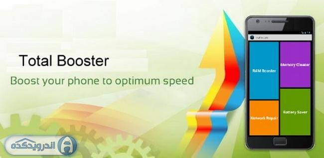 دانلود برنامه افزایش سرعت گوشی Total Booster v1.4 اندروید