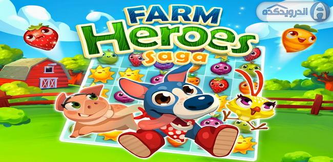 دانلود بازی قهرمانان مرزعه Farm Heroes Saga v2.20.3 اندروید + Live بی نهایت