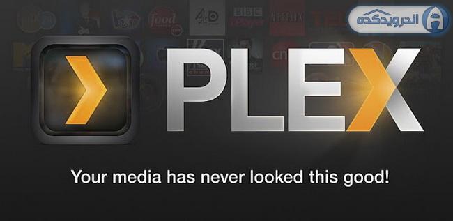 دانلود برنامه پخش شبکه های تلویزیونی Plex for Android v3.4.5.171 اندروید
