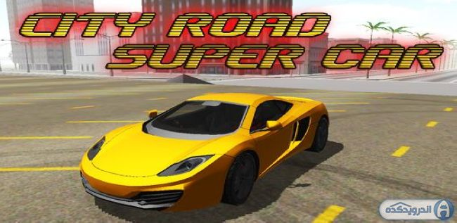 دانلود بازی جاده شهر : ابر اتومبیل City Road Super Car v1.1 اندروید