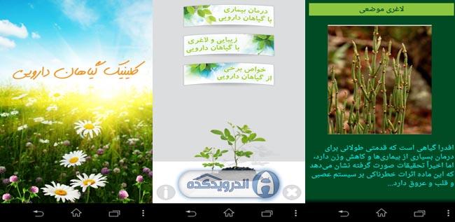 دانلود برنامه کلینیک گیاهان دارویی اندروید Clinic Gyahi v1.0