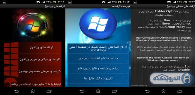 دانلود برنامه ترفندهای ویندوز Tarfandestan v12.1 اندروید