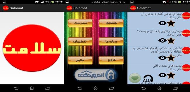 دانلود برنامه تازه های پزشکی اندروید Salamat v1.3