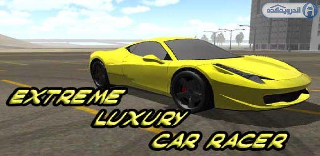دانلود بازی رانندگی ماشین لوکس Extreme Luxury Car Racer v1.0 اندروید