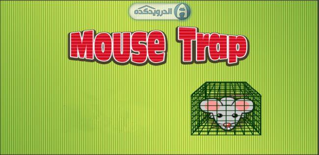 دانلود بازی فکری تله موش Mouse Trap v1.0.0 اندروید + تریلر