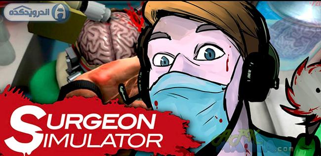 دانلود بازی شبیه ساز جراحی Surgeon Simulator v1.0.2 همراه دیتا – اندروید + تریلر