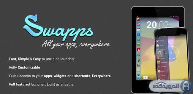 دانلود لانچر مدیریت یکپارچه برنامه ها Swapps! All Apps، Everywhere Donate v2.3.3.2 اندروید