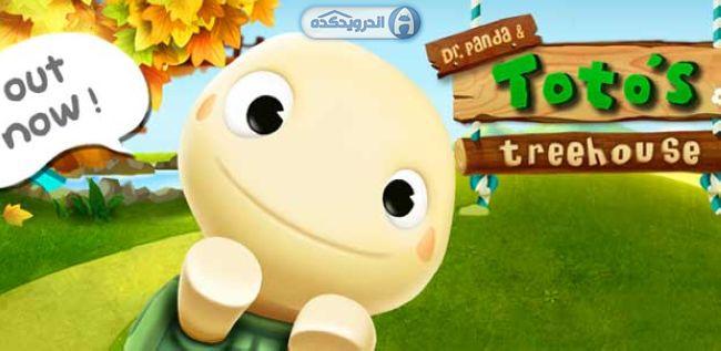 دانلود بازی دکتر پاندا و خانه درختی توتو Dr. Panda & Toto's Treehouse اندروید + تریلر