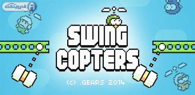 دانلود بازی اعتیاد آور چرخش بال ها Swing Copters v1.2.0 اندروید