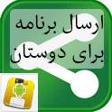 فرستادن برنامه های نصب شده بر روی گوشی با AppSaver