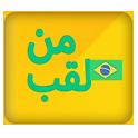 دانلود برنامه لقب برزیلی من اندروید Laghabe Man v1.0