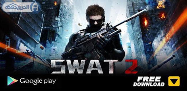 دانلود بازی گروه ضربت ۲ – SWAT 2 v1.0.3 اندروید + نسخه مود شده + تریلر