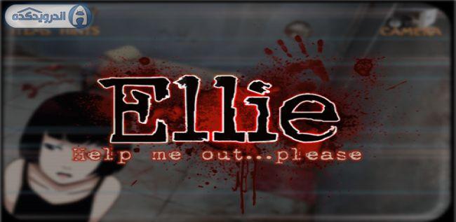 دانلود بازی کمک برای فرار Ellie – Help me out please… v1.3 اندروید