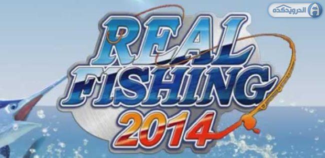 دانلود بازی ماهیگیری واقعی Real Fishing 2014 v1.0.1 اندروید + تریلر