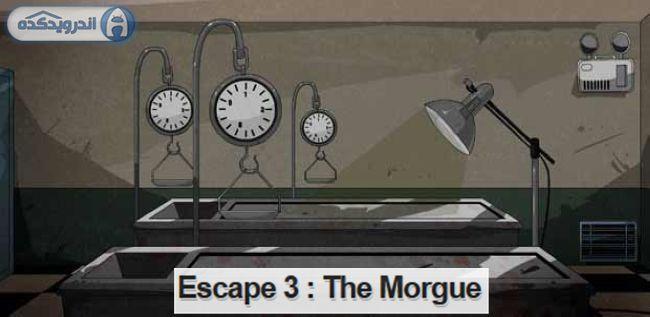 دانلود بازی فرار از سردخانه Escape 3 : The Morgue v1.0 اندروید