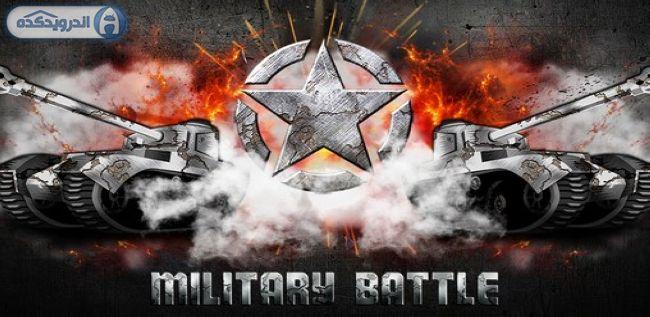 دانلود بازی هیجان انگیز نبرد نظامی Military Battle v1.0 اندروید