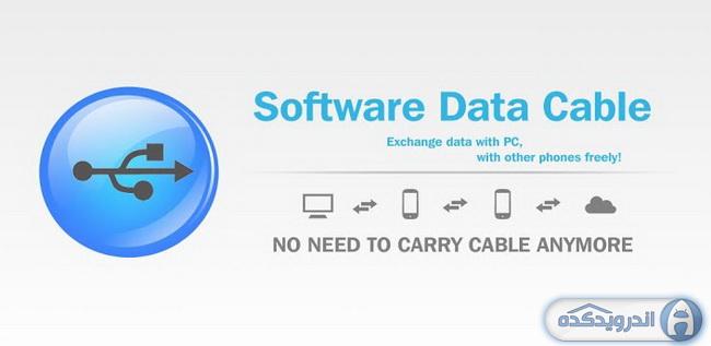 دانلود برنامه انتقال آسان فایل ها Software Data Cable v4.5 اندروید