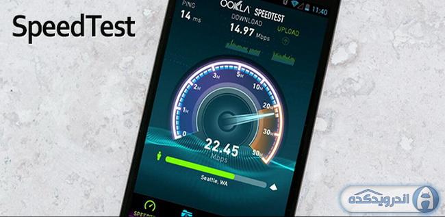 دانلود برنامه تست سرعت اینترنت Speedtest.net Premium v3.2.5 Proper اندروید
