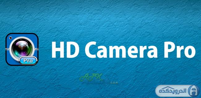 دانلود برنامه عکاسی حرفه ای HD Camera Pro v1.5.2 اندروید
